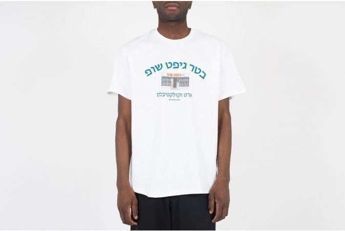 Hebrew Gift Shop Tee